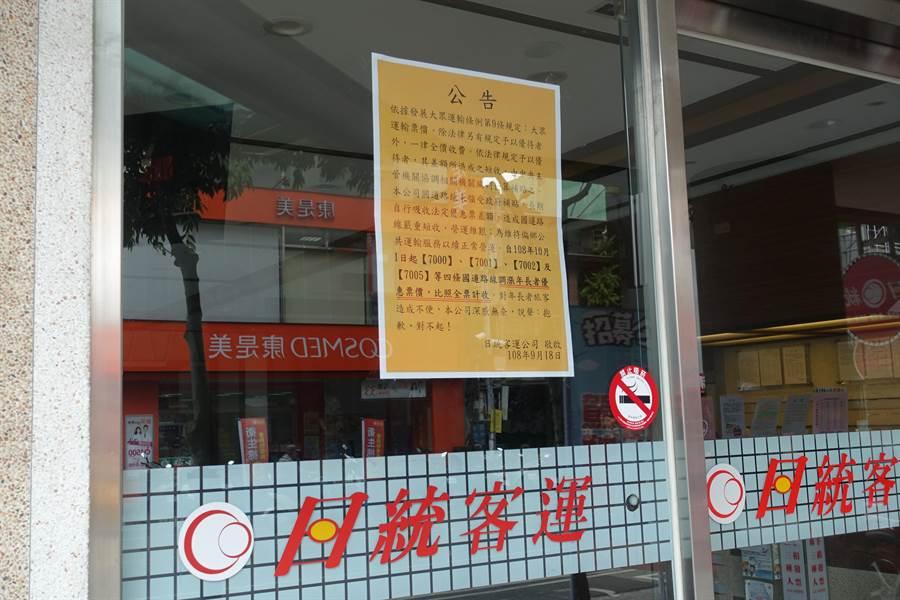 日統客運公司斗六總站張貼收費公告,4條國道客運路線10月1日起老人票價將以全票收費。(周麗蘭攝)