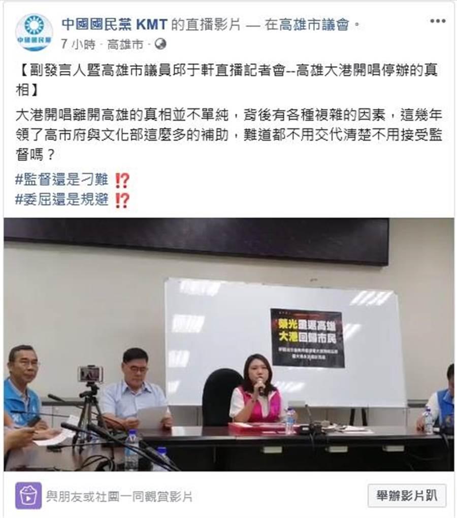 國民黨臉書粉專貼出邱于軒直播記者會影片。(摘自國民黨臉書粉專)