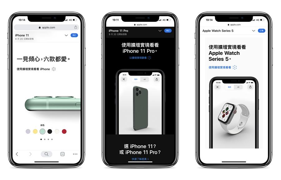 iPhone 11全系列以及Apple Wach Series 5都可透過AR擴增實境來仔細瀏覽新品樣式與特點。(黃慧雯製)