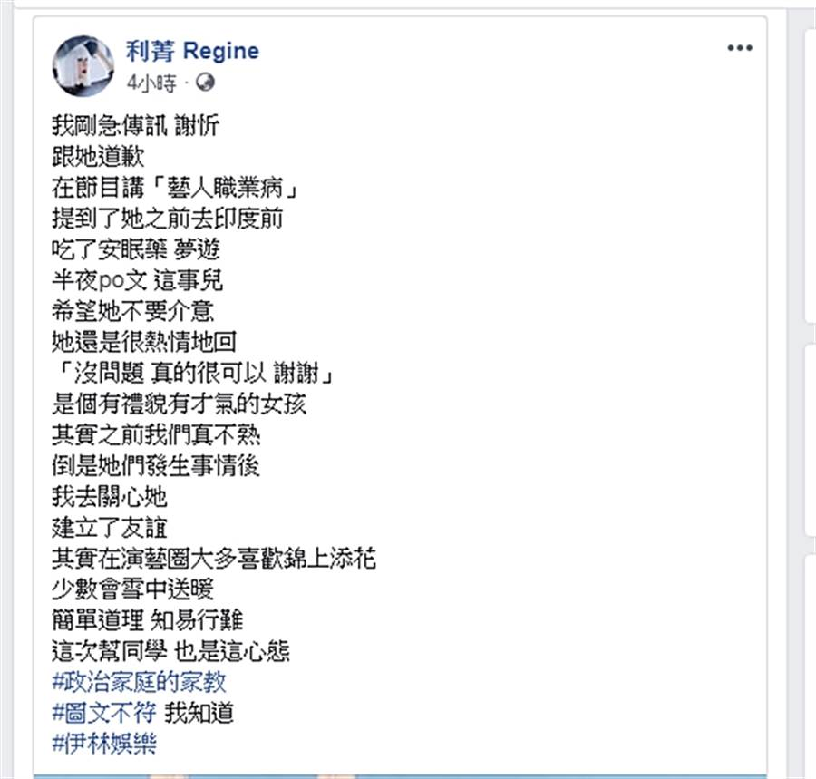 利菁發文。(圖/翻攝自利菁 Regine臉書)