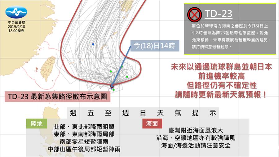 位於台灣東方的熱低壓,可望成為第17號颱風。(圖擷自氣象局)