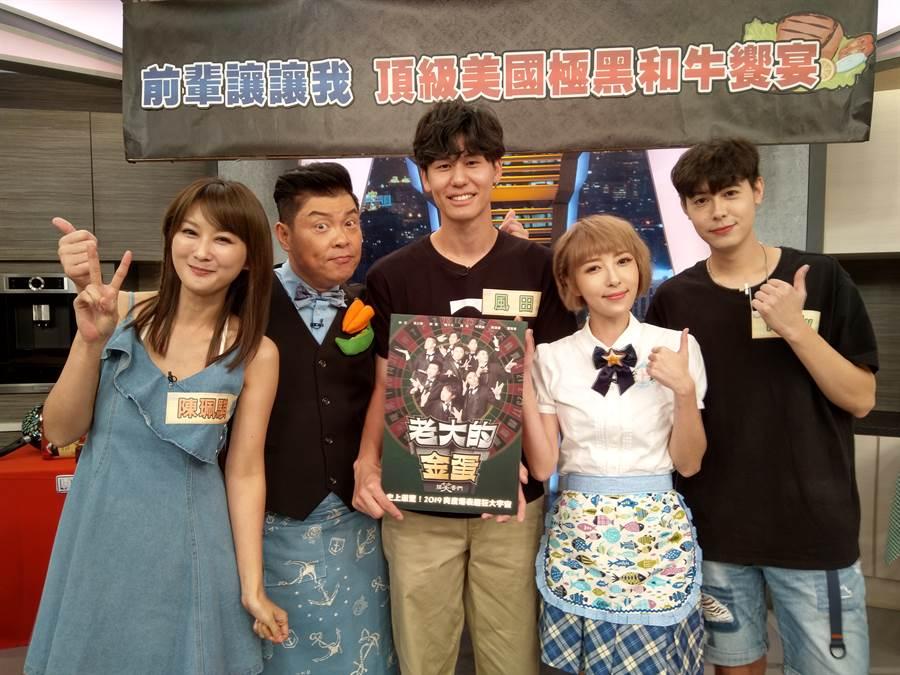 男星風田首度演出舞台劇《搞笑者們6.0之老大的金蛋》宣傳上《型男大主廚》。(圖/怡佳娛樂提供)