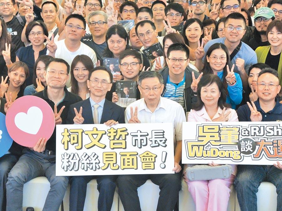 昨晚台北市長柯文哲(中)在桃園辦見面會,結束訪談後與粉絲大合照。(邱立雅攝)