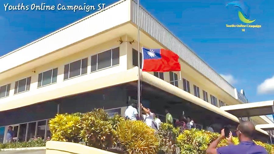 索羅門群島決定與台灣斷交,我駐索羅門大使館17日降下中華民國國旗。(路透)