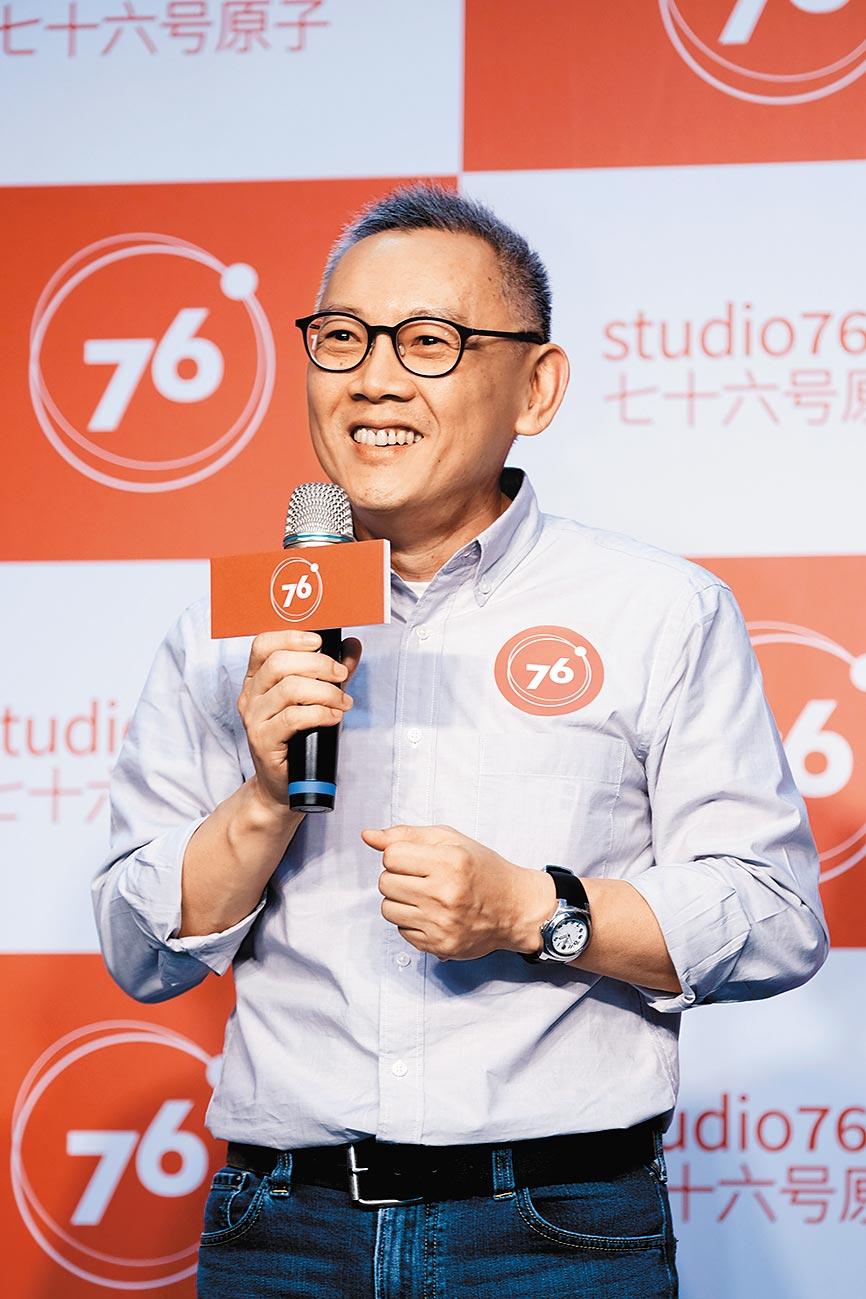 七十六号原子董事總經理楊志光盼凝聚台灣影視圈新銳世代力量,讓台灣戲劇浪潮再起。(七十六号原子提供)