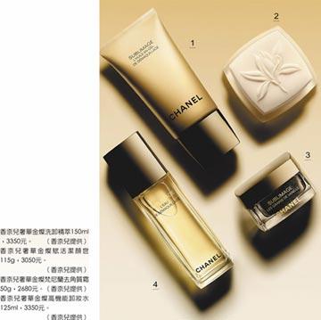 奢華金燦清潔系列呵護肌膚