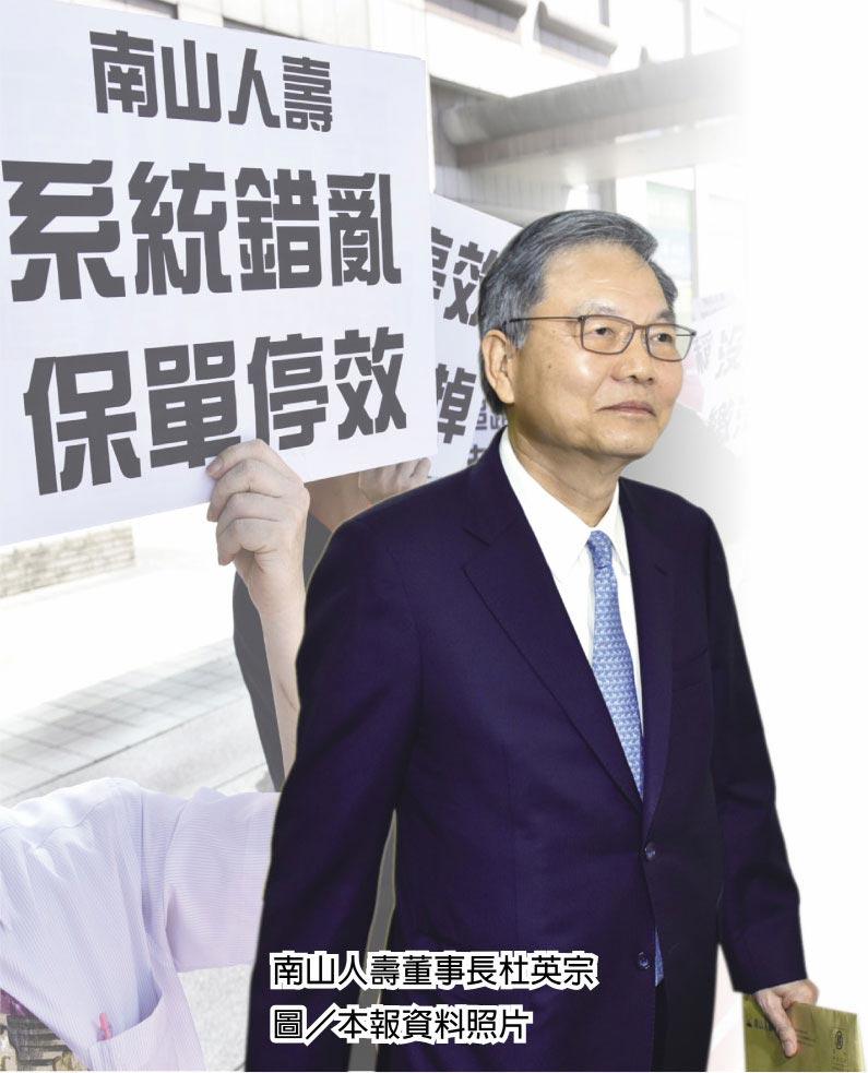 南山人寿董事长杜英宗图/本报资料照片
