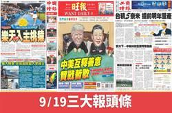 9月19日三大報頭版要聞