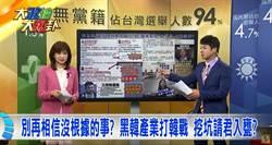 黑韓生產線:綠側翼+綠議員+綠網軍 編劇韓請無薪假?