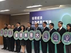 亞太循環經濟論壇下月起跑    國營油電糖鋼做領頭羊