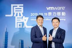 VMware台灣新辦公室落成 助力客戶挖掘商機