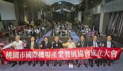 國際機場產業發展協會成立 致力推動機場經濟學