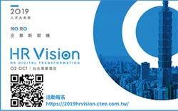 HR Vision企業人資論壇 10/2登場