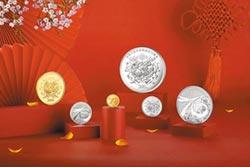 陸慶祝建國70年 發行金銀紀念幣