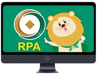 第一銀 導入RPA平台