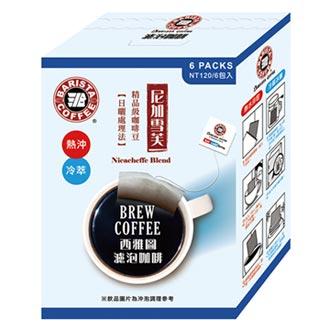 西雅圖濾泡咖啡 推限期優惠