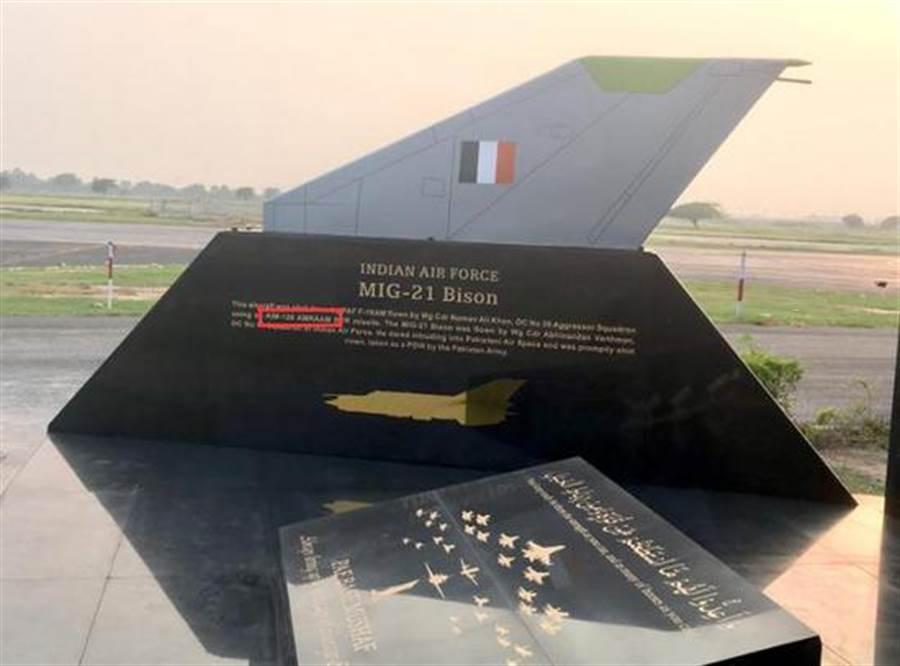 巴基斯坦穆沙夫基地的紀念碑上特別強調擊落米格-21戰果為F-16戰鬥機和AIM-120導彈取得。(圖/新浪軍事)