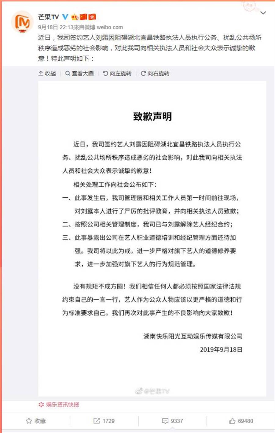 芒果TV微博全文。(圖/取材自芒果TV微博)