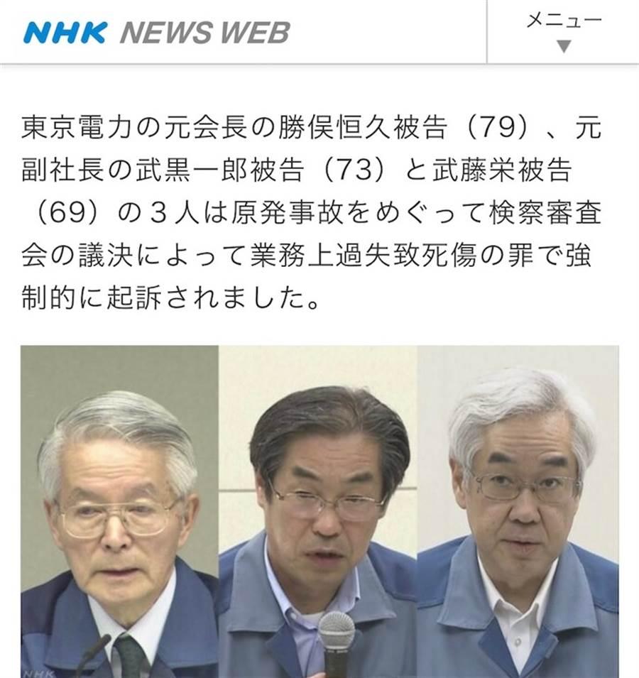 日本東京電力公司3名前高層主管因福島核災被強制起訴,19日獲判無罪。(翻攝自NHK網站)