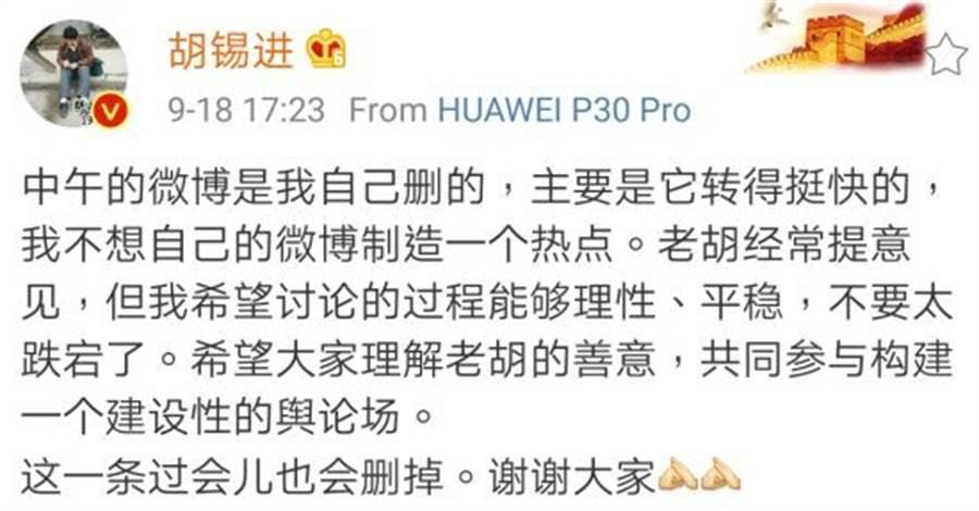 胡錫進再次貼文,表示「不想讓自己的微博製造熱點,希望討論的過程能夠理性、平穩,共同參與建構一個有建設性的輿論場」。(圖取自胡錫進微博)