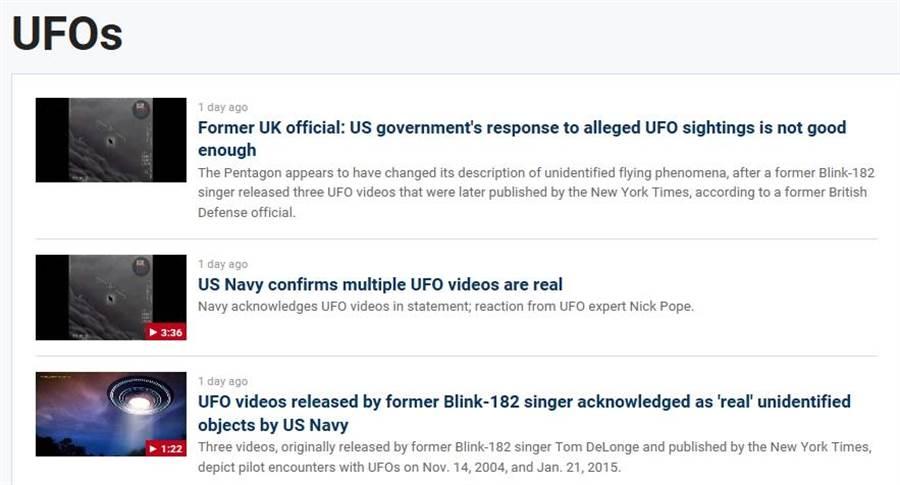美國FOX NEWS報導了美軍證實UFO的存在。(摘自FOX NEWS)