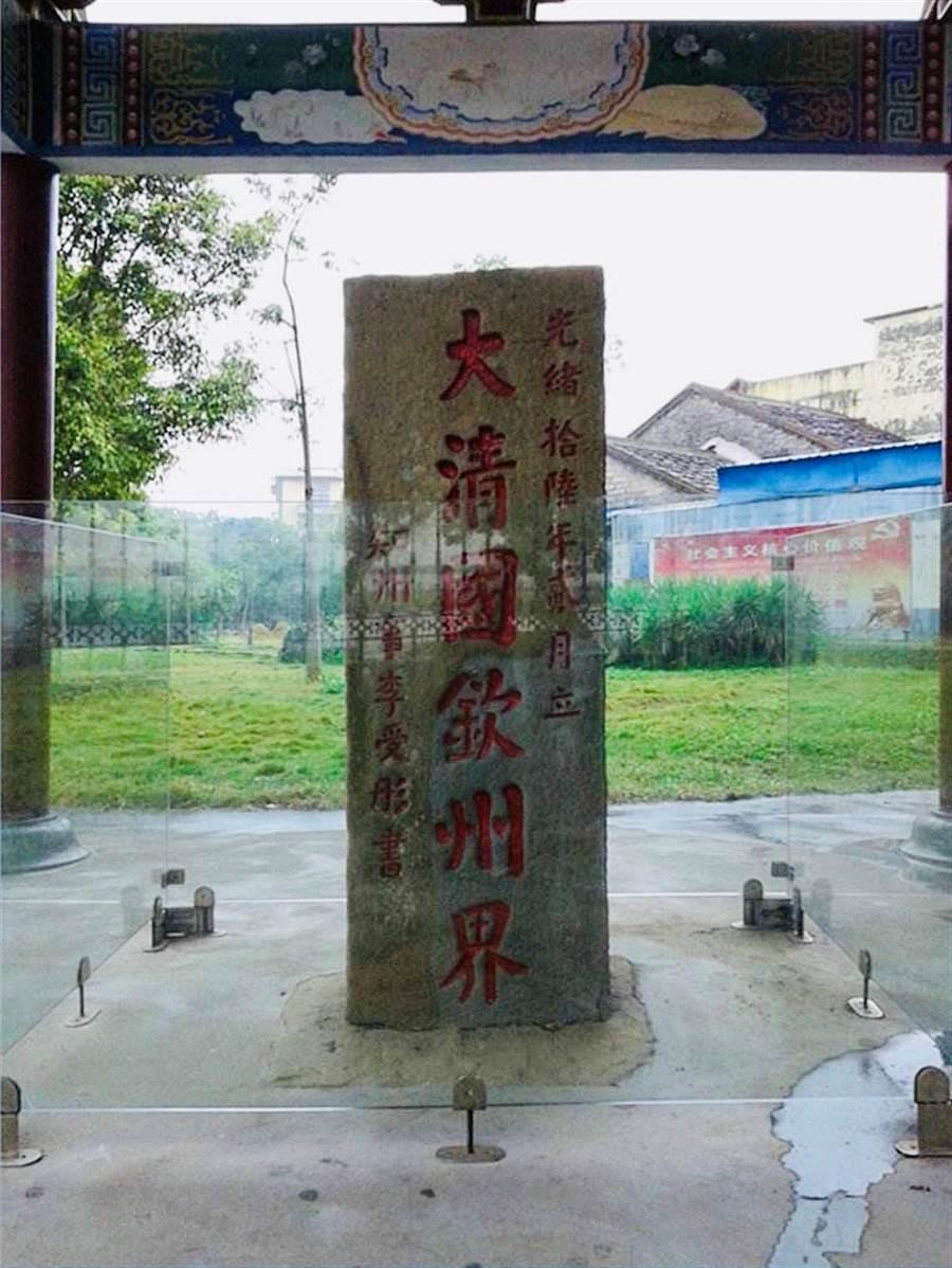 大清國一號界碑位