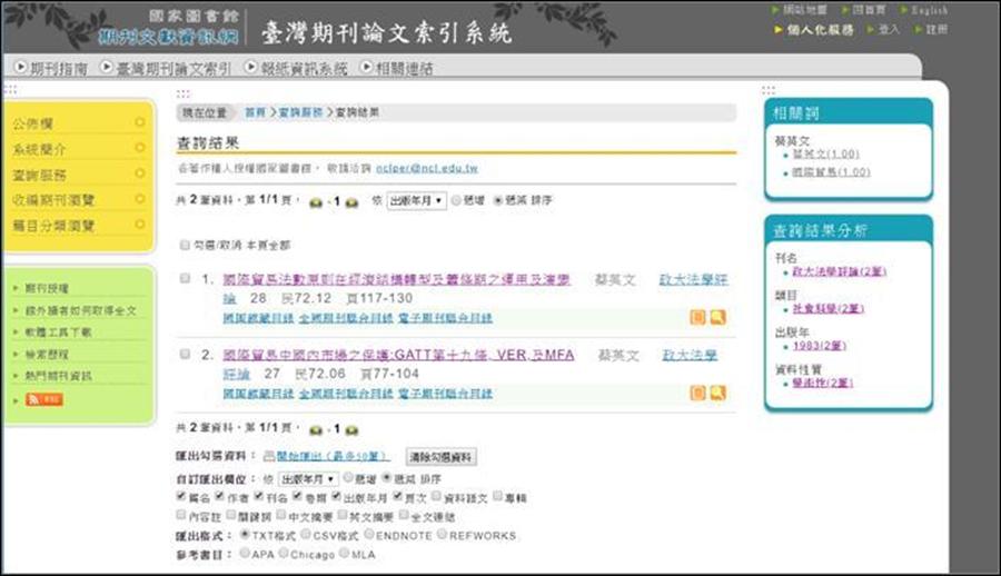 蔡總統的升等論文可於「台灣期刊論文索引系統」查詢到。(國圖提供/林志成台北傳真)