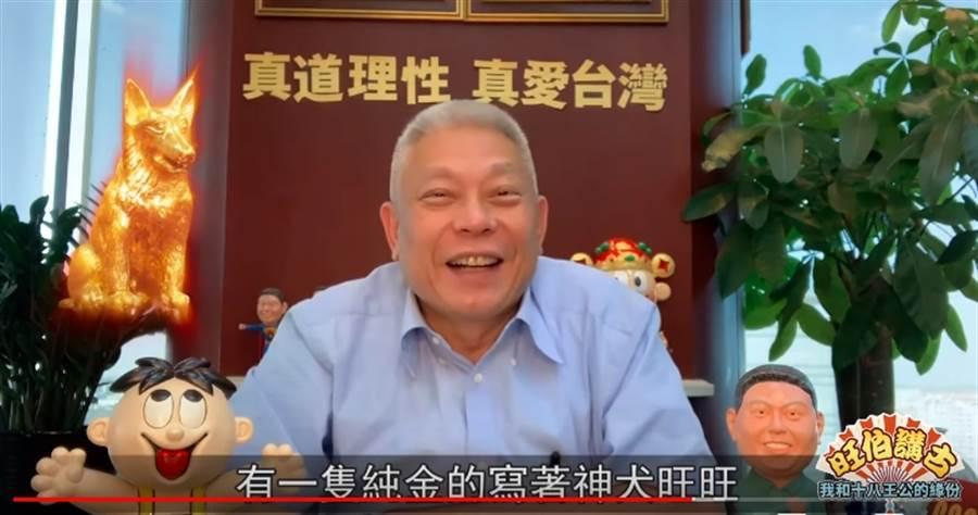 旺董提到旺旺與十八王公的緣份。(圖/截自 旺董Youtube)
