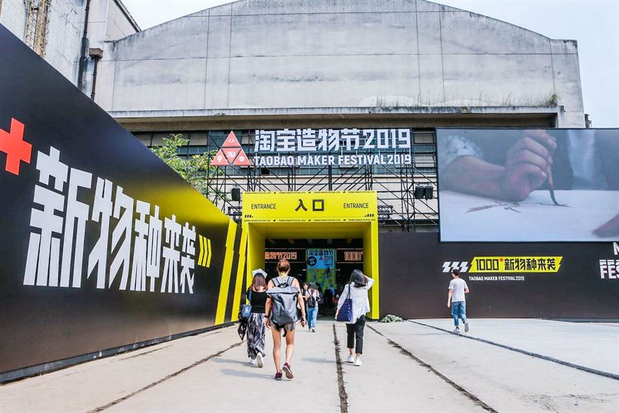 淘寶造物節於杭州鍋爐廠舉辦,為14天的活動(圖/淘寶提供)