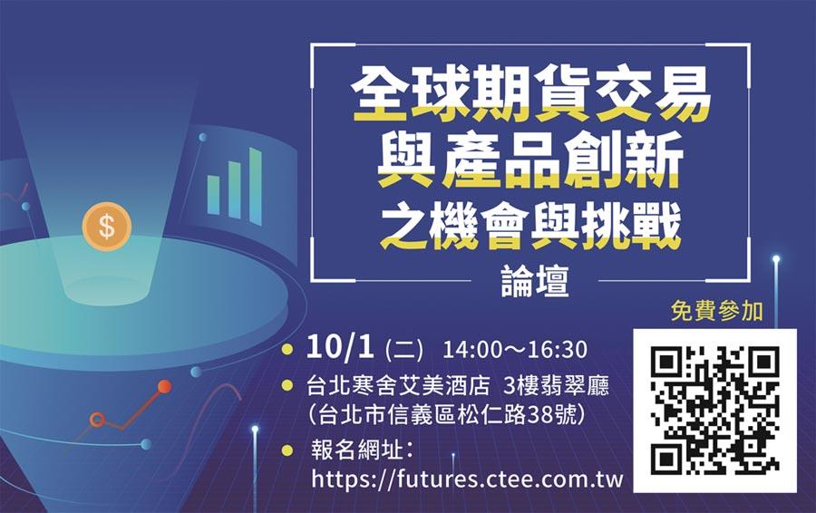 「全球期貨交易與產品創新之機會與挑戰」論壇 10/1登場。圖/本報資料庫
