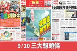 9月20日三大報頭條