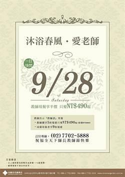 台北美麗信花園酒店Buffet 9/28教師憑證半價