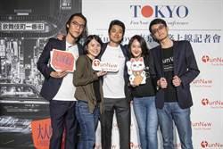 台灣新創FunNow獲日本資金 估值上看7.5億元