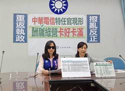 國民黨團:中華電信遭綠營酬庸 被卡好卡滿