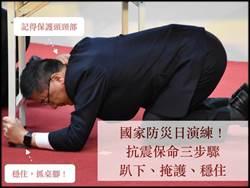地震如何掩護  徐國勇示範給你看