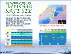 氣象局推出海象平台 增進航行安全