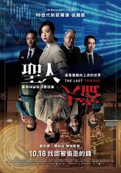 全球首部區塊鏈電影《聖人大盜》曹晏豪、曾之喬組追夢CP