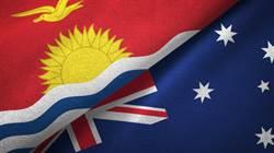 吉里巴斯前總統:陸澳相比 寧可選陸