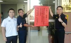 警眷考上公務員 中市警四分局長吳耀南貼紅榜勉勵