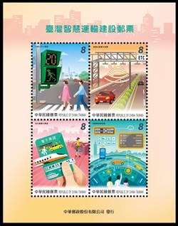 智慧運輸建設郵票 郵局25日新發售!