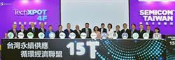 《科技》跨產業結盟再升級,15T循環經濟聯盟成軍