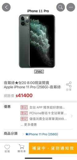 iPhone11開賣 人氣爆棚 網家:半小時業績破億元