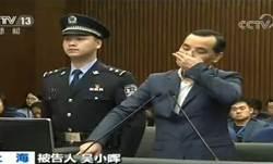 3800億!鄧小平前孫婿吳小暉遭法院裁罰創紀錄
