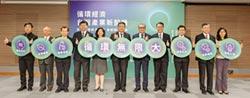 亞太循環經濟論壇 10月登場