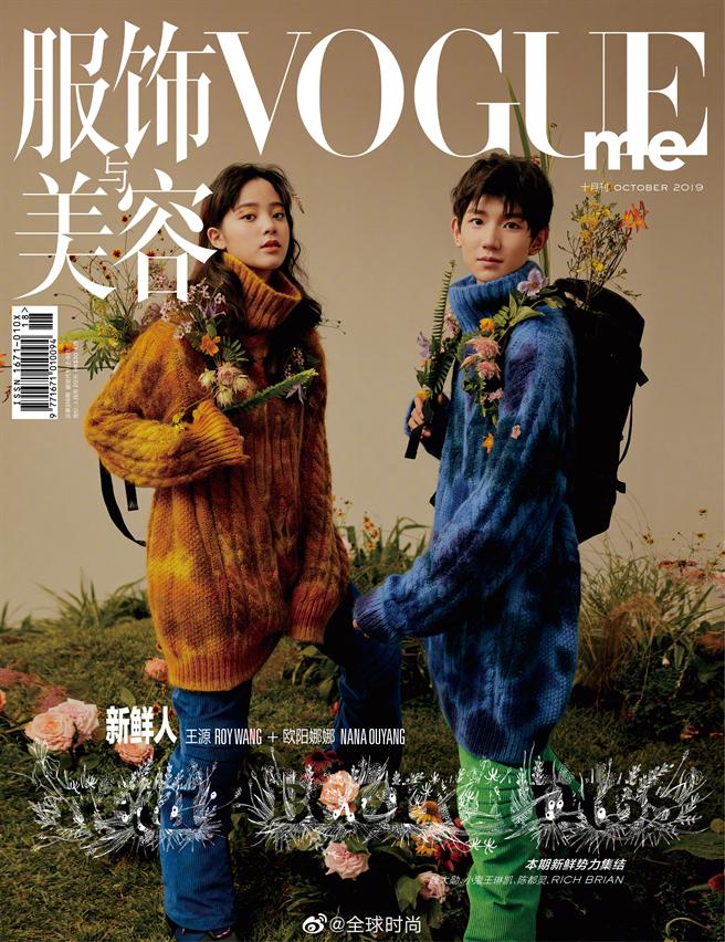 歐陽娜娜和王源合體拍雜誌。(圖/微博@全球時尚)