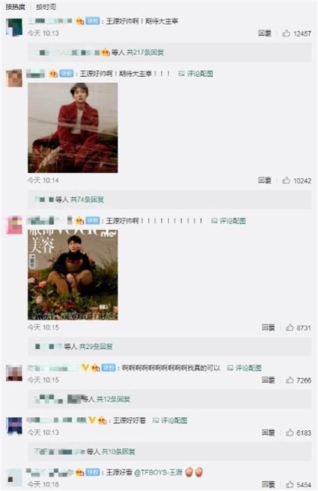 網友一面都討論王源。(圖/微博)