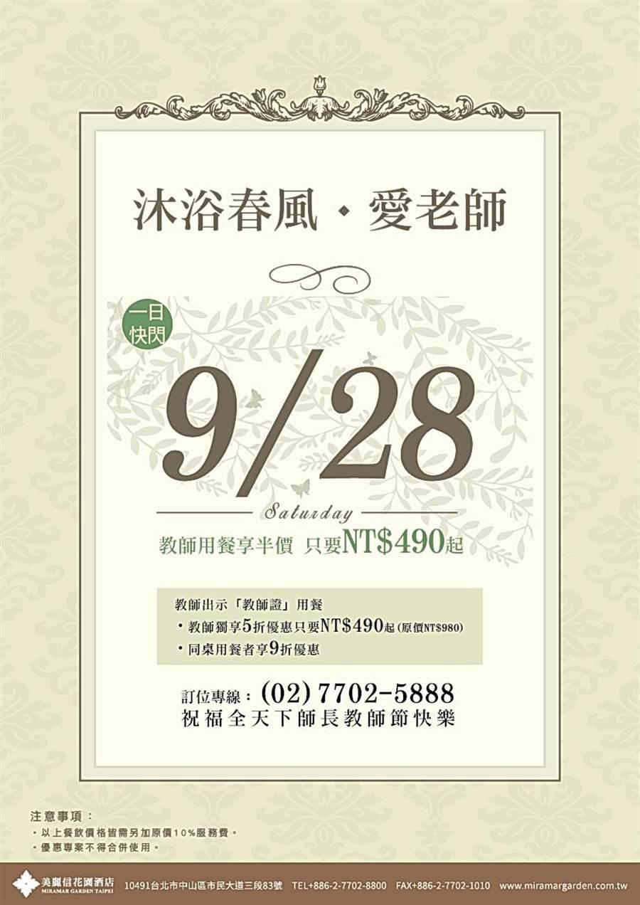 台北美麗信花園酒店,9/28教師嗑buffet可享半價優惠。(圖/美麗信花園酒店)