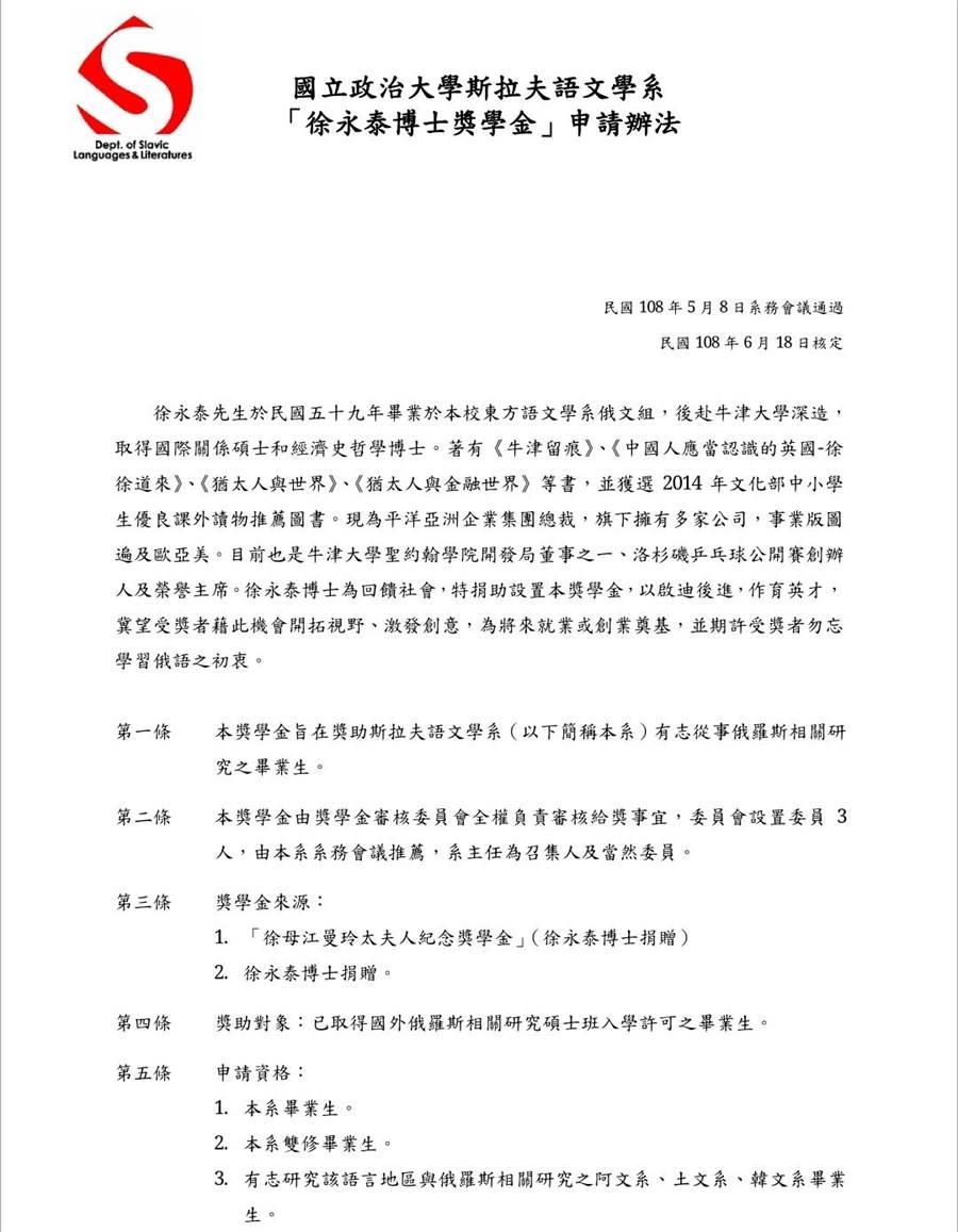 國立政治大學斯拉夫語文學系 「徐永泰博士獎學金」申請辦法。(圖/取自政大)
