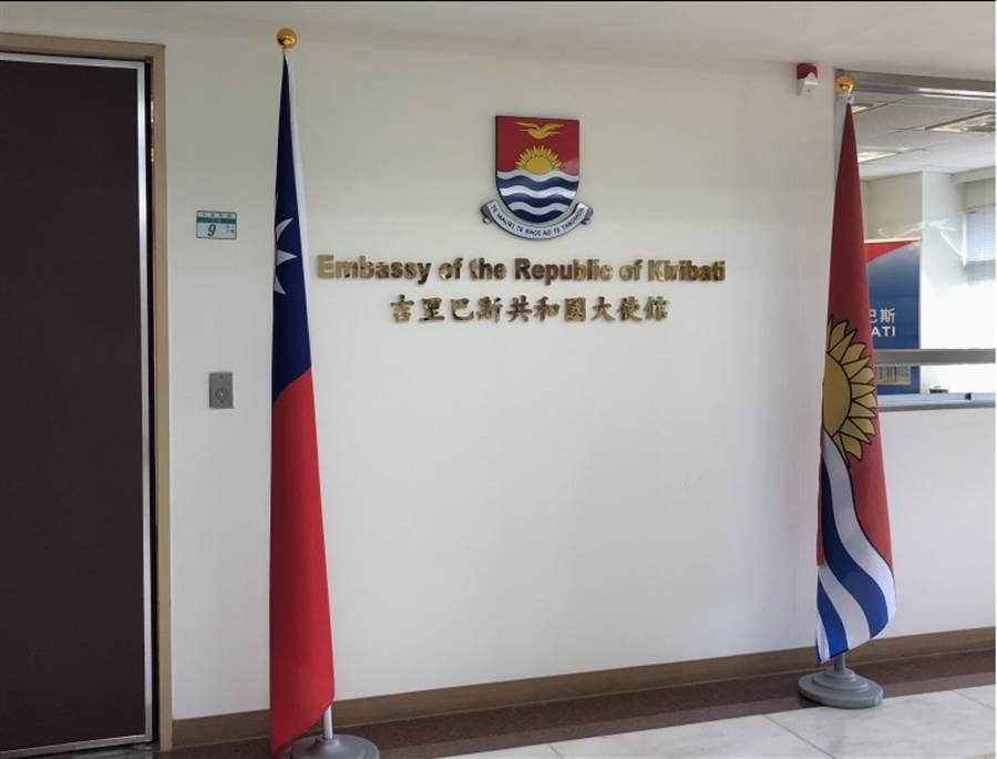 傳出台灣與太平洋友邦吉里巴斯邦交生變,外交部20日表示,正透過多方管道持續與吉里巴斯進行溝通中,圖為吉里巴斯駐台大使館的資料照。(中央社)
