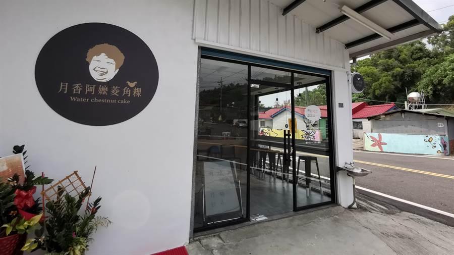 略帶復古加文青風的「月香阿嬤菱角粿」小餐廳,窗明几淨,吸引附近南藝大師生光顧。(劉秀芬攝)